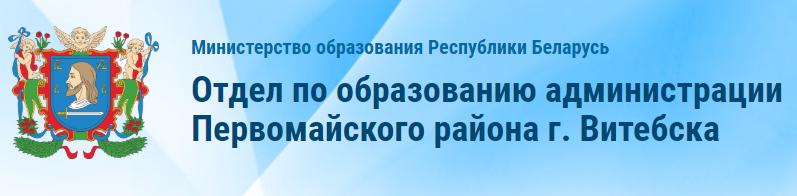 Отдел по образованию администрации Первомайского района г. Витебска